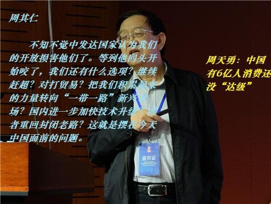"""周天勇:中国有6亿人消费还没""""达级""""prv5-hmrasqs8745556.jpg"""