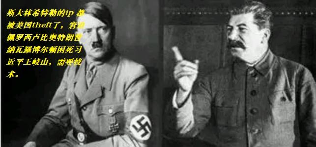 斯大林 希特勒