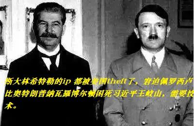 u=4007871256,2404699259&fm=26斯大林 希特勒&gp=0.jpg